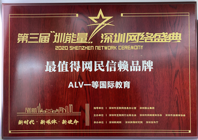 ALV一等国际教育荣誉【最近行业标杆奖】