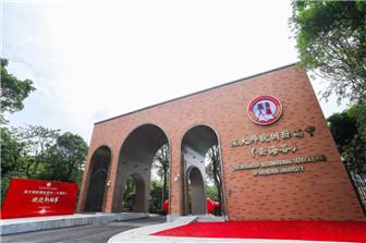 深大师院国际高中